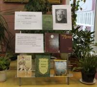 Выставка к 185-летию  Николая Семеновича Лескова