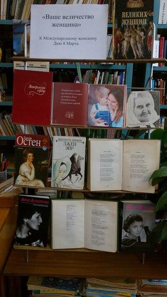 Международному женскому дню, оформлена книжная выставка «Ваше величество женщина»
