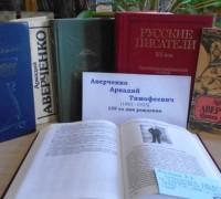 135 лет со дня рождения Аркадия Аверченко