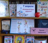 """выставка """"уроков здоровья"""" в Кимрской библиотеке"""