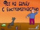 """ДЕНЬ БЕЗ ОШИБОК"""