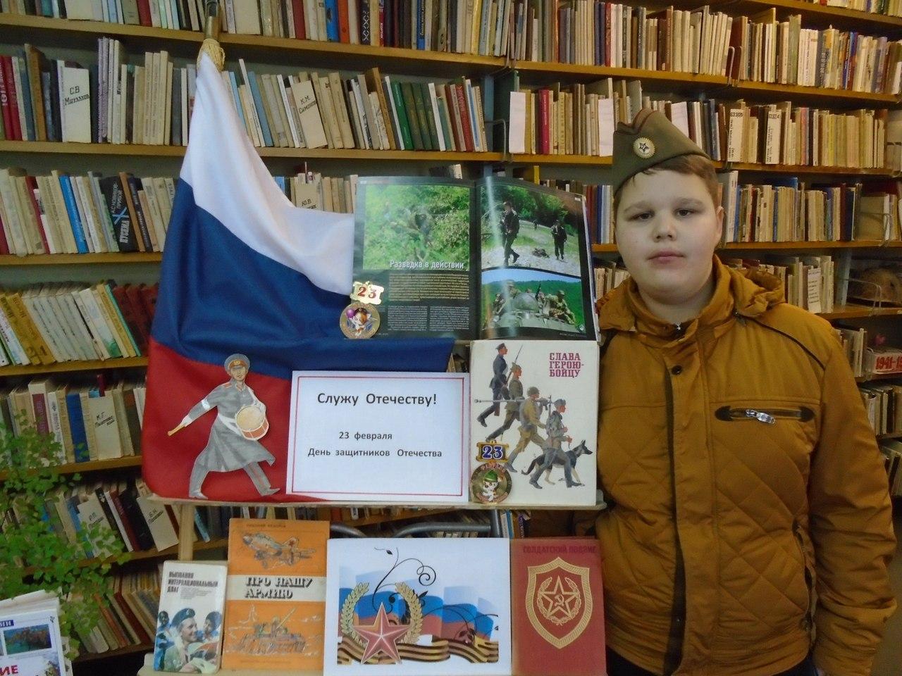«Защитникам Отечества посвящается»