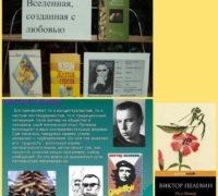 22 ноября 55-летний юбилей писателя Виктора Пелевина
