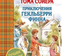 Внеклассное чтение на лето