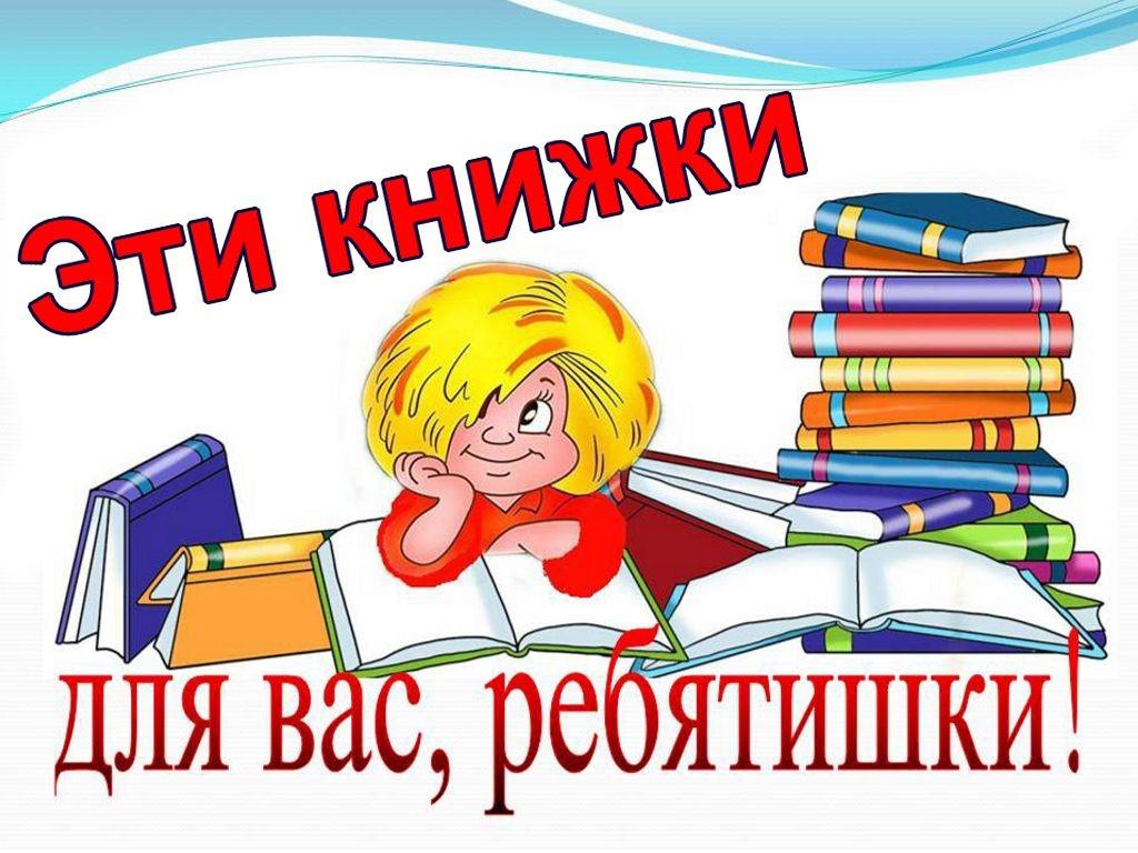 Библиотечные картинки знакомьтесь новые книги, открытка вязь большие