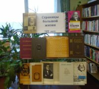 185 лет со дня рождения Дмитрия Ивановича Менделеева