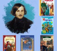 210 лет со дня рождения Николая Васильевича Гоголя