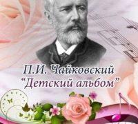 МИР МУЗЫКИ П.И.ЧАЙКОВСКОГО