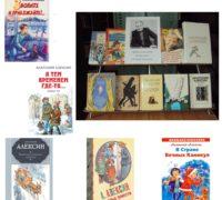 95 лет со дня рождения писателя А.Г. Алексина