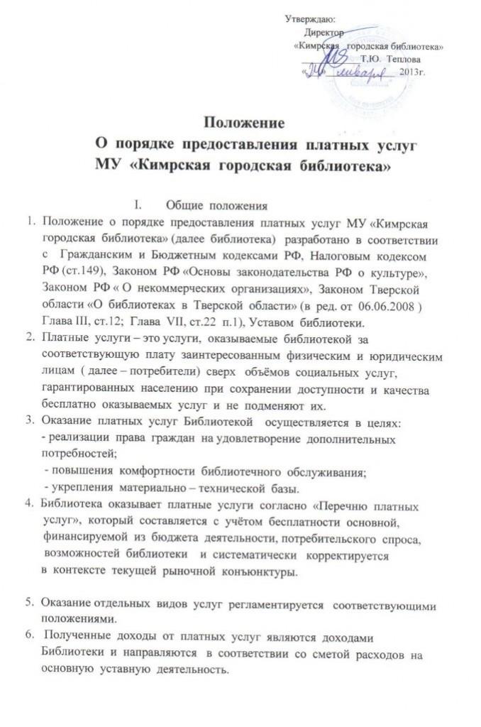 Положение о предоставлении платных услуг КИмрская библиотека