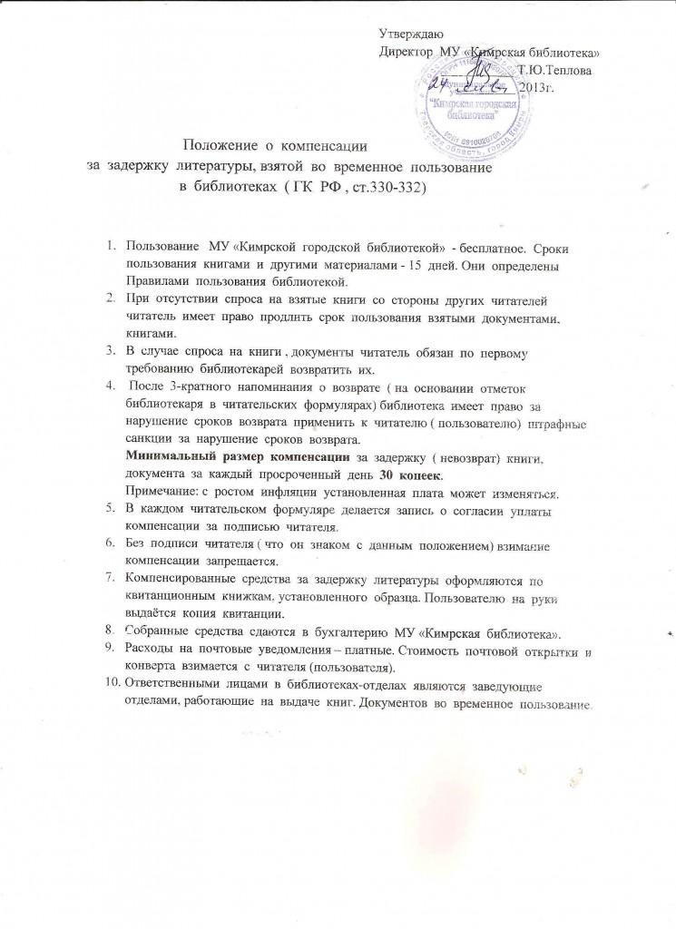 Положение о компенсации Кимрская библиотека