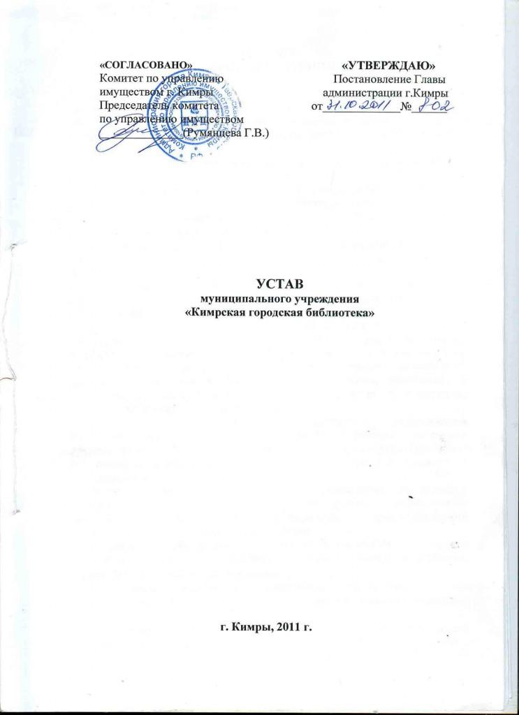 Устав Кимрская библиотека 1