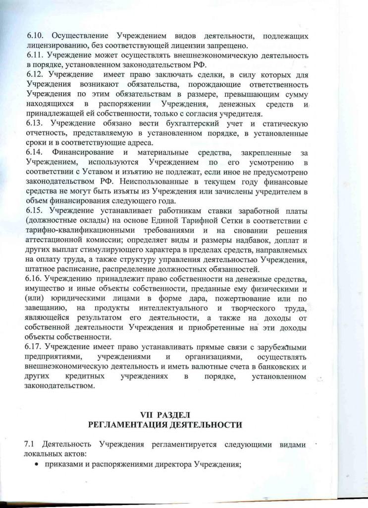 Устав Кимрская библиотека 10
