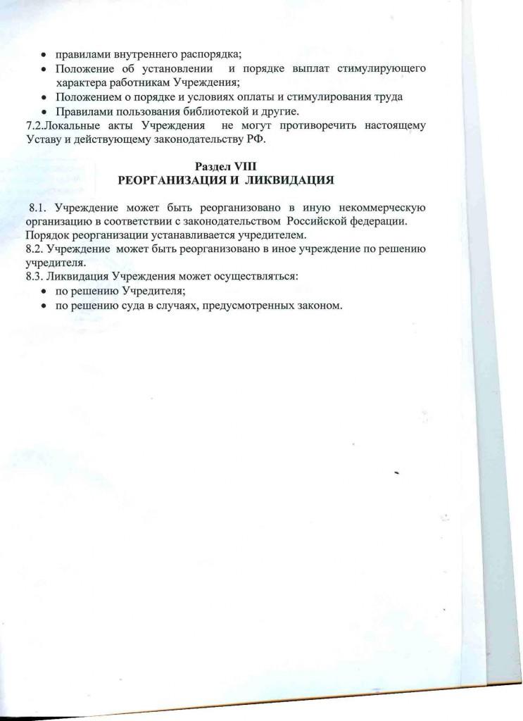 Устав Кимрская библиотека 11