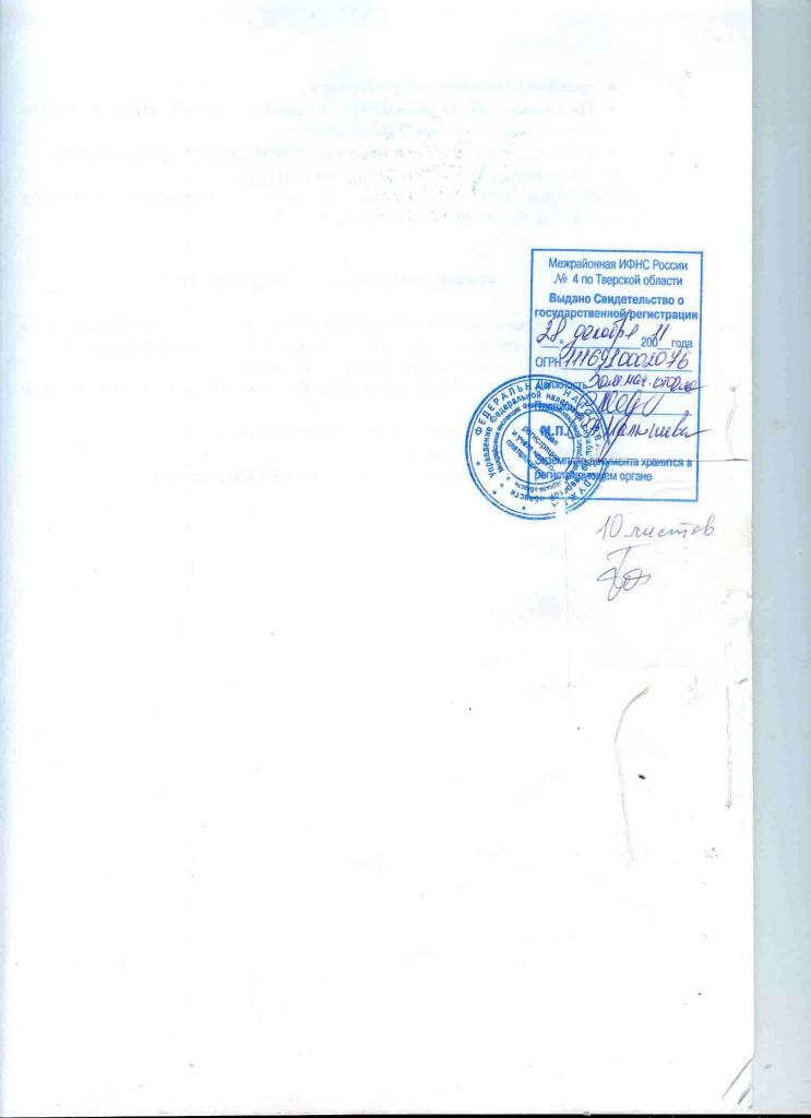 Устав Кимрская библиотека 12