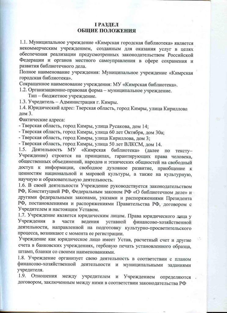 Устав Кимрская библиотека 2