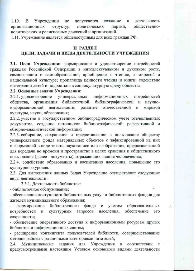 Устав Кимрская библиотека 3