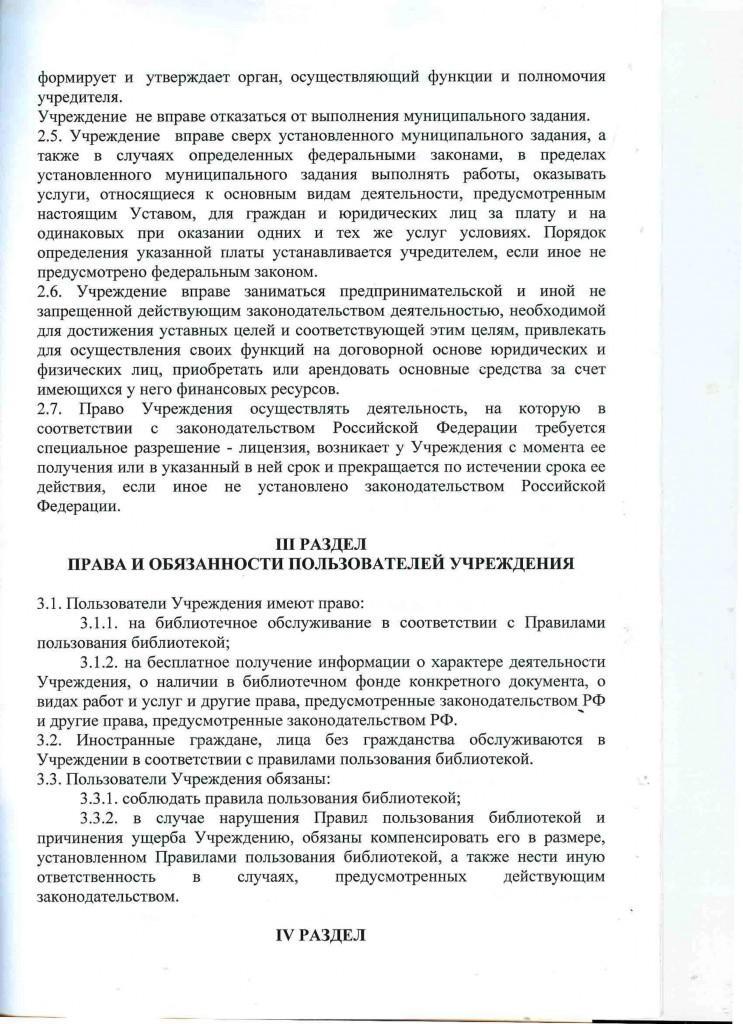 Устав Кимрская библиотека 4
