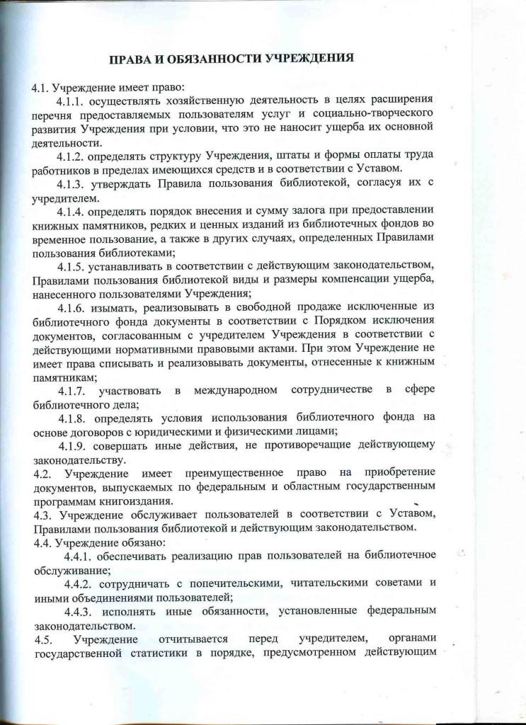Устав Кимрская библиотека 5