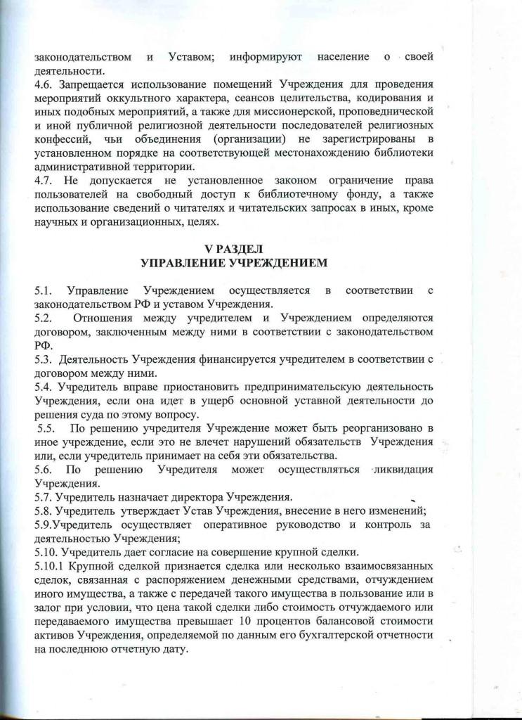 Устав Кимрская библиотека 6