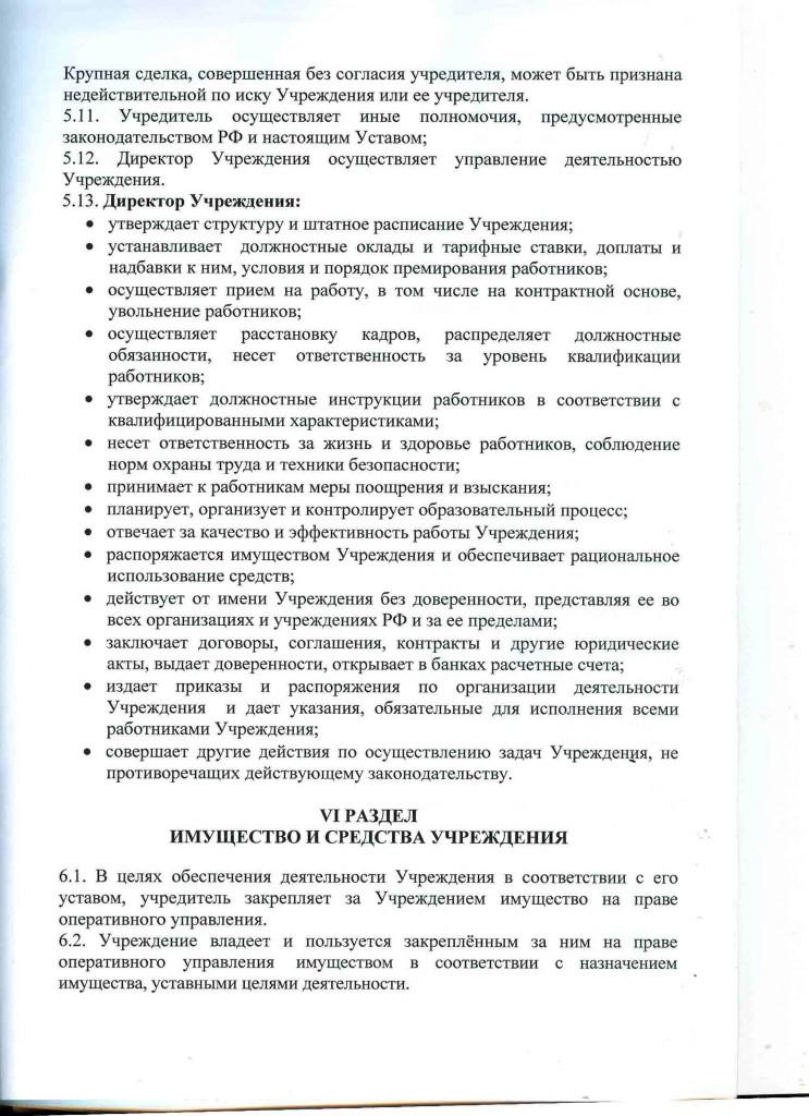 Устав Кимрская библиотека 8