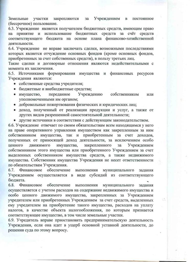 Устав Кимрская библиотека 9