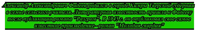 205 лет с начала Отечественной войны 1812 года