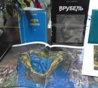 Кимрская библиотека 160 лет Врубеля