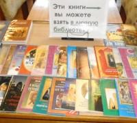 Кимрская библиотека День православно книги