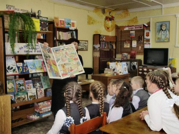 """экскурсию по детской библиотеке """"Вам знаком Книжкин дом?"""""""