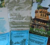 Истории родного города в Кимрской библиотеке