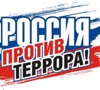 """Антология антитеррора"""
