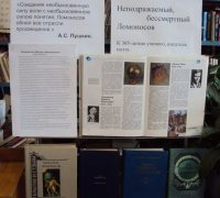 305 лет со дня его рождения М.В. Ломоносова