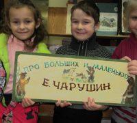 К 115-летию со дня рождения Евгения Ивановича Чарушина