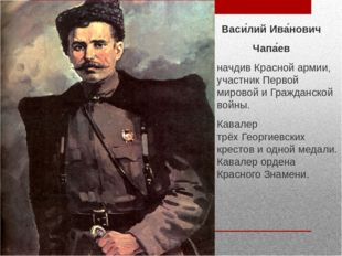 9 ФЕВРАЛЯ – 130 ЛЕТ СО ДНЯ РОЖДЕНИЯ ВАСИЛИЯ ИВАНОВИЧА ЧАПАЕВА (1887-1919)