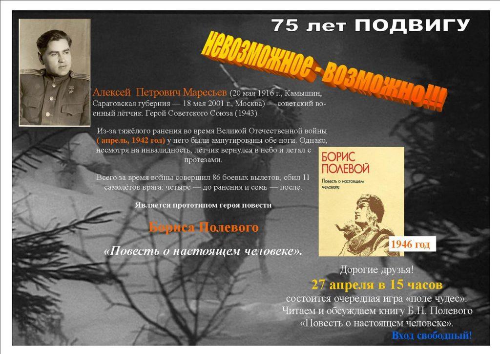 """Игра """"Поле чудес"""" 27 апреля"""