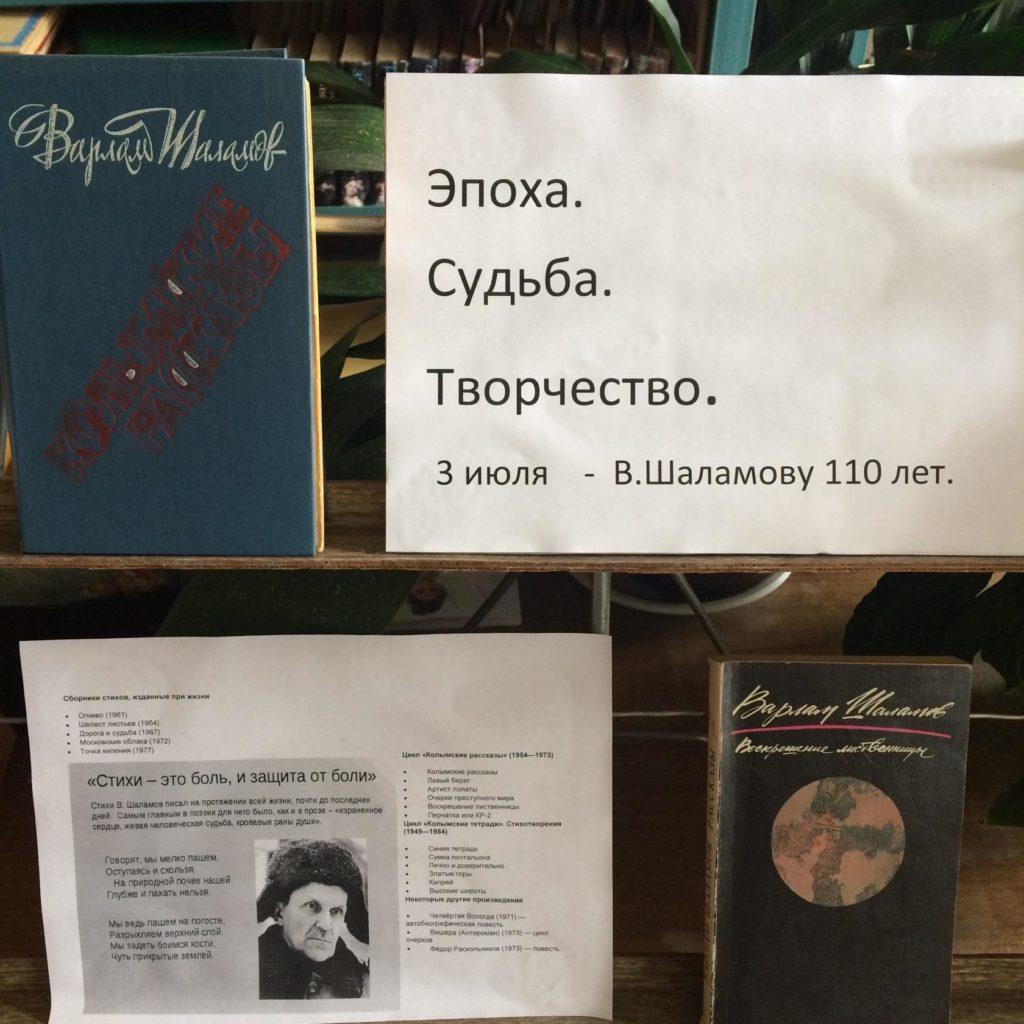 110 лет со дня рождения Варлама Шаламова