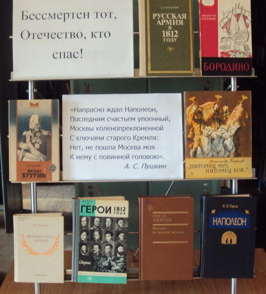 205- летие победы в Отечественной войне