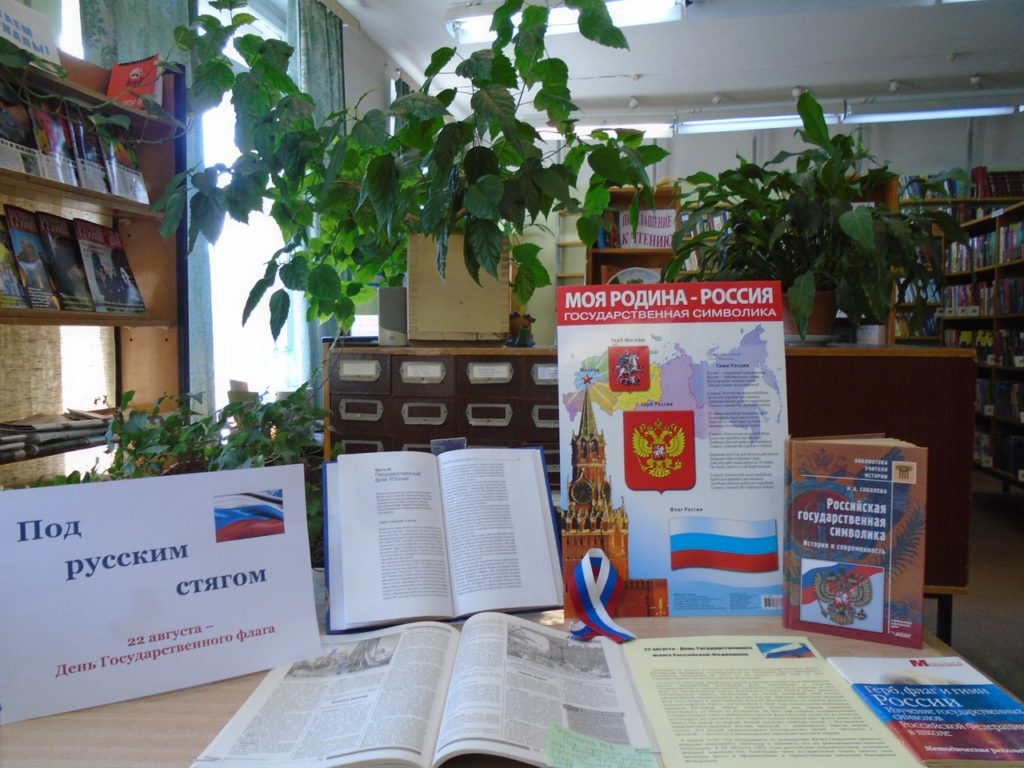 """Выставка """"Под русским стягом"""""""