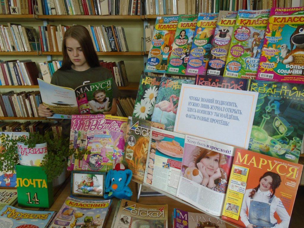 Читаем детские журналы!