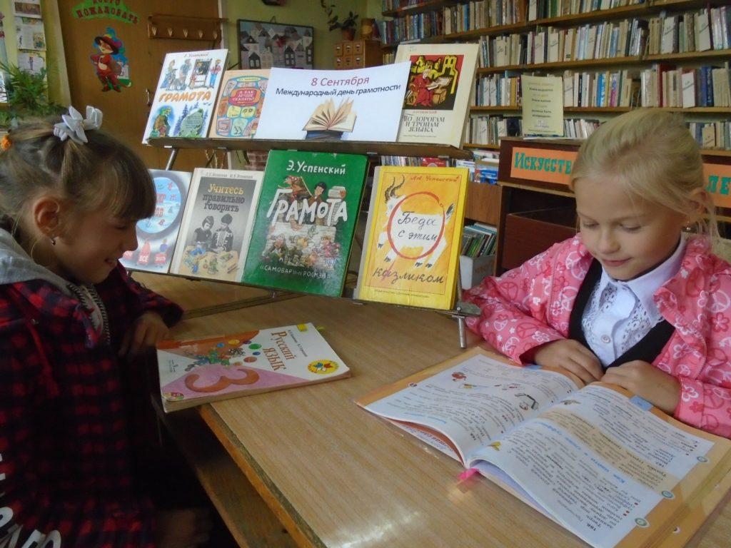 8 сентября весь мир празднует День грамотности