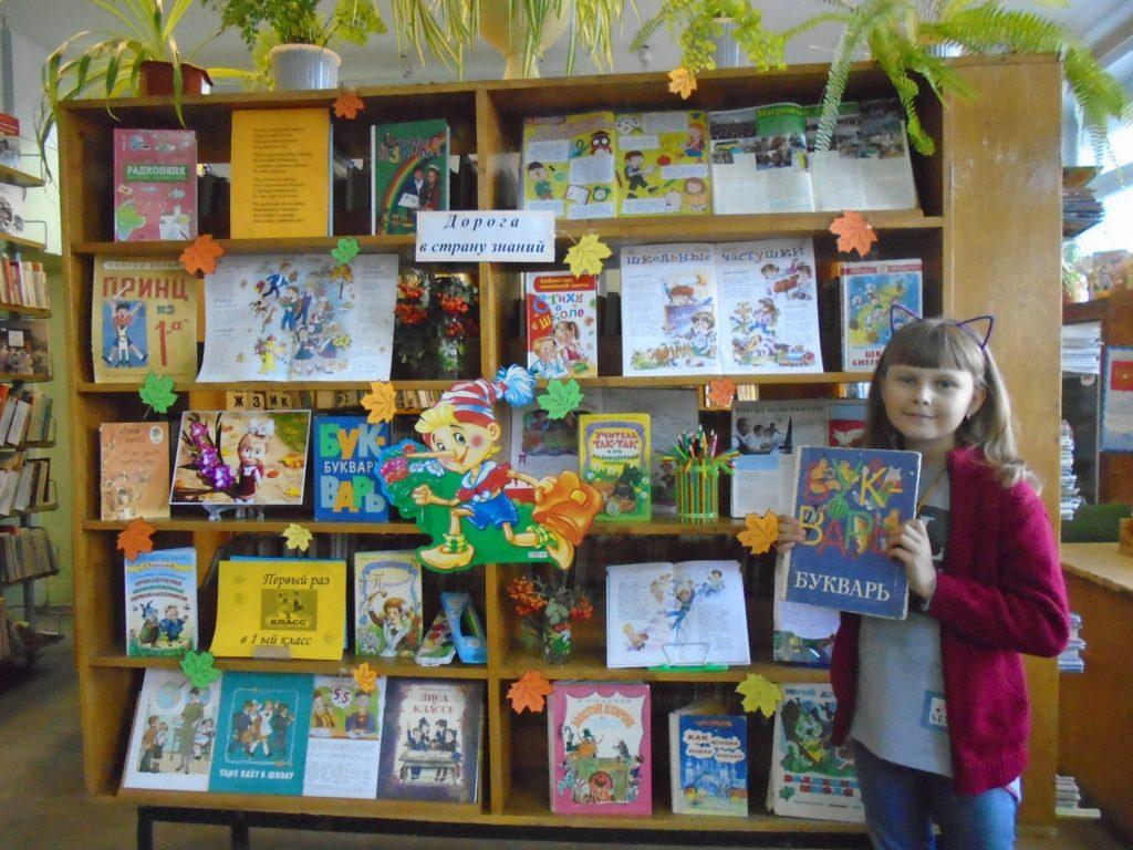 Книжная выставка, посвящённая Дню знаний