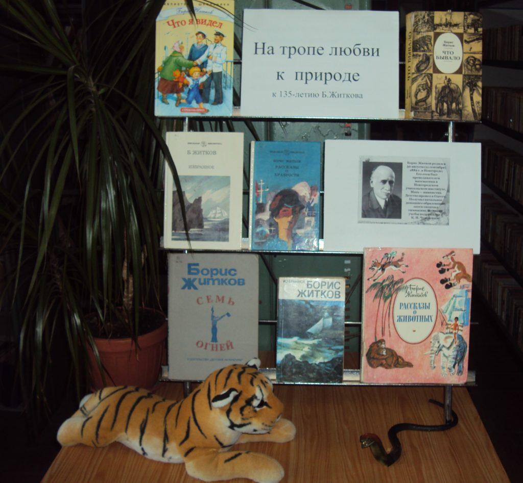 135 лет замечательному писателю Борису Житкову