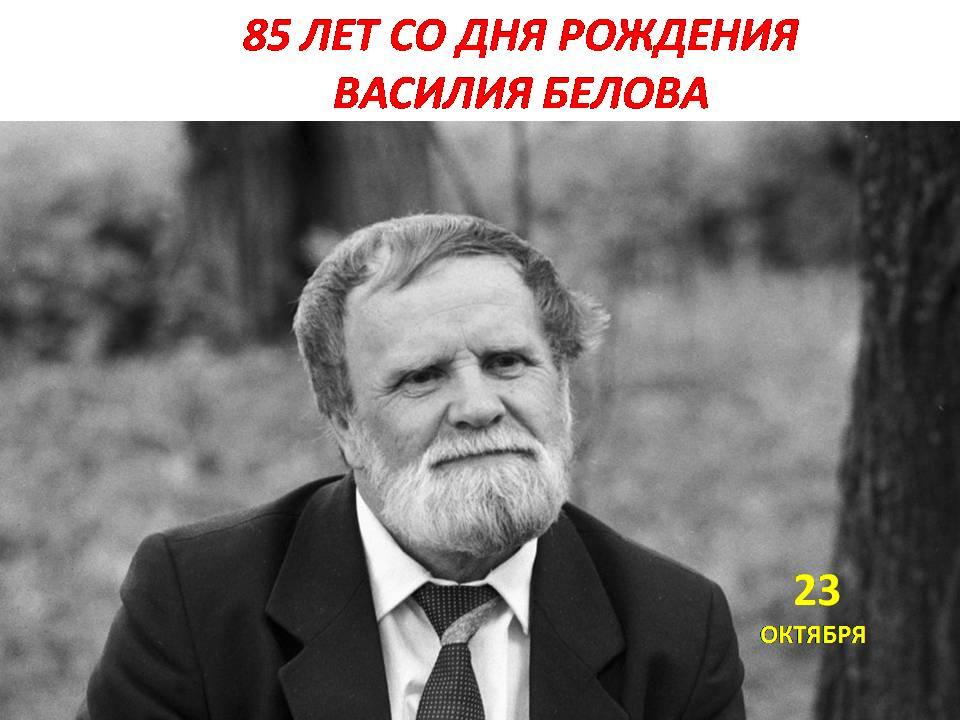 85 лет со дня рождения Василия Белова