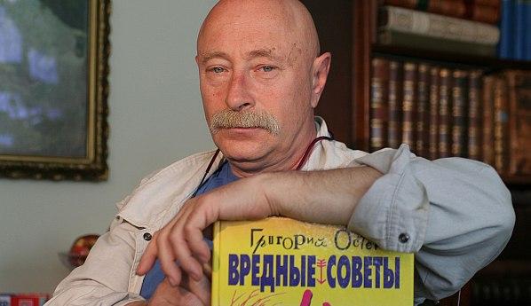 Сегодня, отмечает свой День рождения - Григорий Бенционович Остер