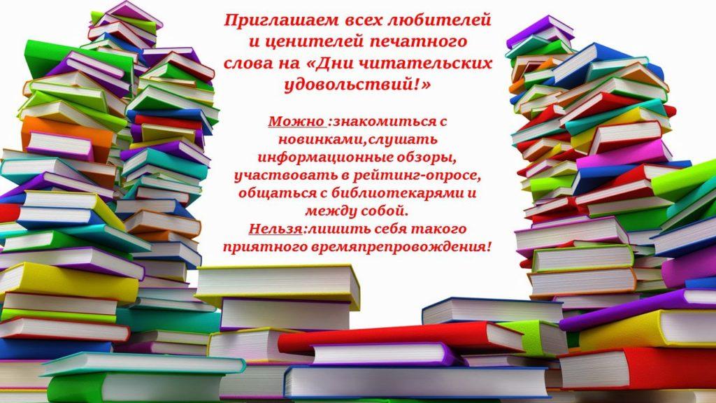Хорошие книги- друзья навсегда!