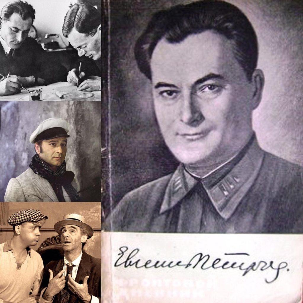 115-летие Евгения Петрова