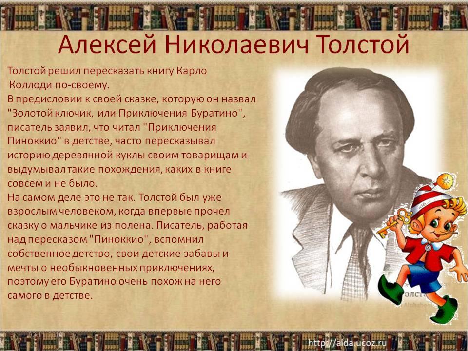 В юбилей рождения Алексея Толстого