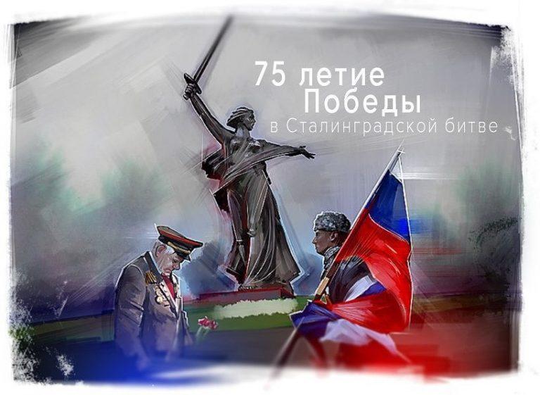 МЫ ПОМНИМ СТАЛИНГРАД. Мы гордимся героями!