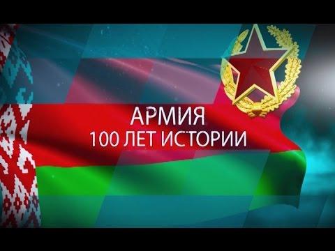К 100-ЛЕТИЮ КРАСНОЙ АРМИИ